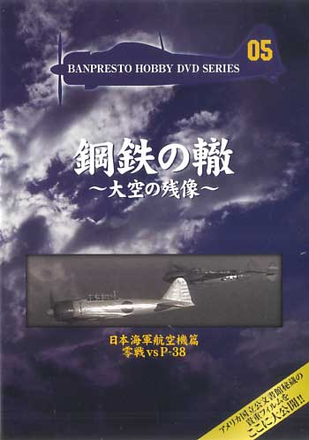 日本海軍航空機篇 零戦vsP-38DVD DVD(バンプレスト鋼鉄の轍 ~大空の残像~No.Vol.005)商品画像