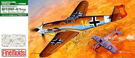 メッサーシュミット Bf109F-4/Trop マルセイユプラモデル(ファインモールド1/72 航空機No.FL005)商品画像