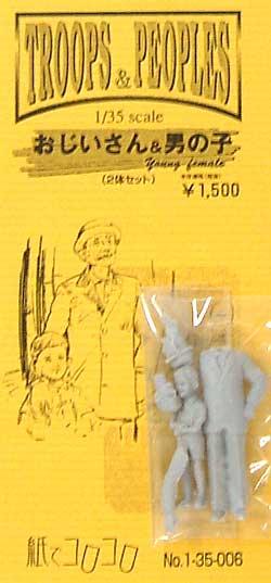 おじいさん & 男の子 (2体セット)レジン(紙でコロコロ1/35 TROOPS & PEOPLESNo.1-35-006)商品画像