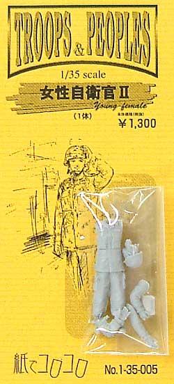 女性自衛官 2 (1体入り)レジン(紙でコロコロ1/35 TROOPS & PEOPLESNo.1-35-005)商品画像