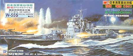 日本海軍 重巡洋艦 愛宕 (1941) (真鍮挽物砲身付)プラモデル(ピットロード1/700 スカイウェーブ W シリーズNo.W055S)商品画像