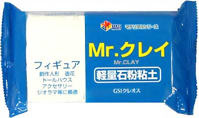 Mr.クレイ (軽量石粉粘土)粘土素材(GSIクレオスVANCE・マテリアルNo.VM006)商品画像