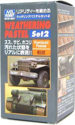 ウェザリングパステルセット 2 (3色入り)パステル(GSIクレオスウェザリングパステルNo.PP102)商品画像