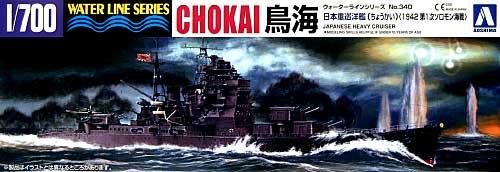 日本重巡洋艦 鳥海 (1942 第1次ソロモン海戦)プラモデル(アオシマ1/700 ウォーターラインシリーズNo.340)商品画像