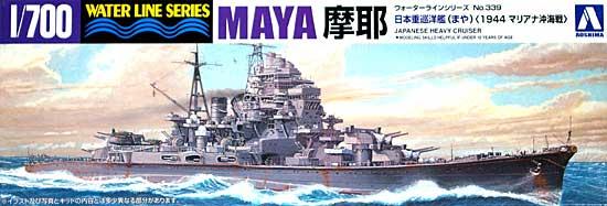 日本重巡洋艦 摩耶 1944 マリアナ沖海戦プラモデル(アオシマ1/700 ウォーターラインシリーズNo.339)商品画像
