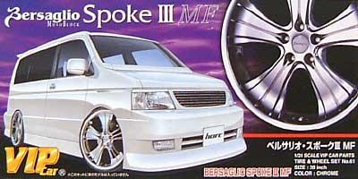 ベルサリオ スポーク 3 MF (20インチ)プラモデル(アオシマ1/24 VIPカー パーツシリーズNo.061)商品画像