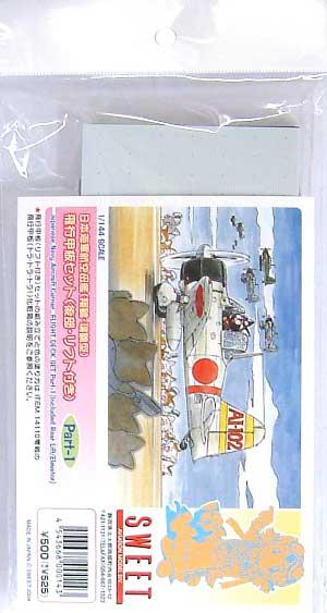 日本海軍航空母艦(翔鶴・瑞鶴型) 飛行甲板セット Part.1 (後部リフト付き)プラモデル(SWEET1/144スケールキットNo.PART-1)商品画像