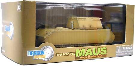 ドイツ 超重戦車 M.U.T マウス ベプリンケン 1944完成品(ドラゴン1/72 ドラゴンアーマーシリーズNo.60156)商品画像