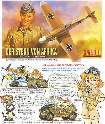 メッサーシュミット Bf109F-4/tropプラモデル(SWEET1/144スケールキットNo.014)商品画像