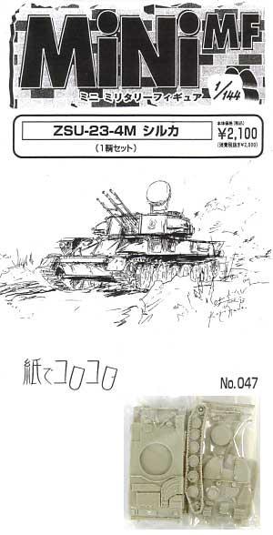 ZSU-23-4M シルカレジン(紙でコロコロ1/144 ミニミニタリーフィギュアNo.047)商品画像
