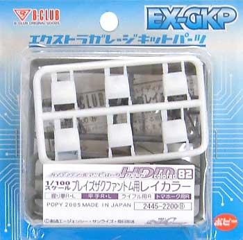 HDM82 ブレイズザクファントム レイカラー用レジン(BクラブハイデティールマニュピレーターNo.2445)商品画像