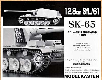 12.8cm 対戦車自走砲用履帯 (可動式)プラモデル(モデルカステン連結可動履帯 SKシリーズNo.SK-065)商品画像