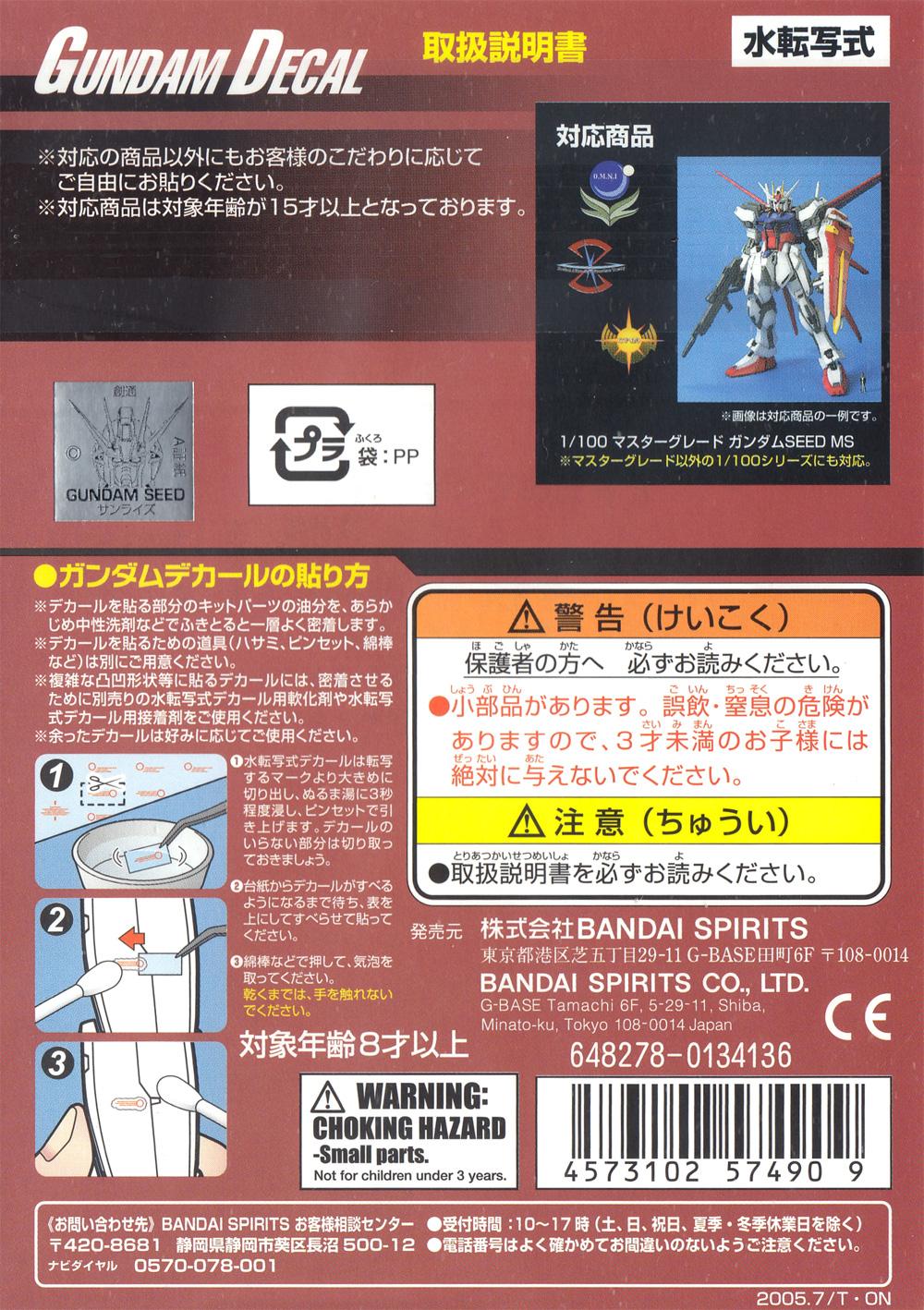 SEEDモビルスーツ用 ガンダムデカール 1デカール(バンダイガンダムデカールNo.018)商品画像_2