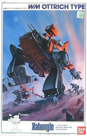W.M. オットリッチタイププラモデル(バンダイ戦闘メカ ザブングルNo.0137927)商品画像