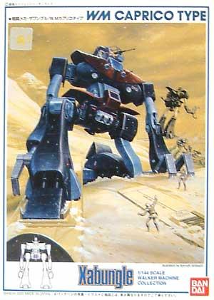 W.M カプリコタイププラモデル(バンダイ戦闘メカ ザブングルNo.004)商品画像