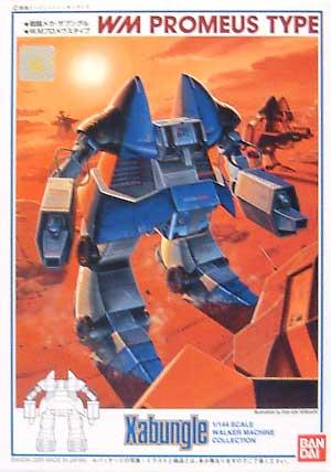 WM プロメウス タイププラモデル(バンダイ戦闘メカ ザブングルNo.0137920)商品画像