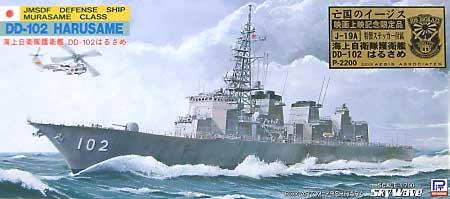 海上自衛隊護衛艦 DD-102 はるさめプラモデル(ピットロード亡国のイージスNo.J019A)商品画像