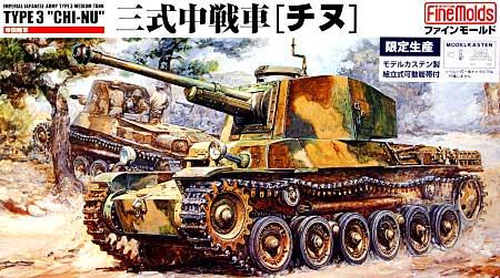 帝国陸軍 三式中戦車 チヌ (モデルカステン製組立組立式可動履帯付)プラモデル(ファインモールド1/35 ミリタリーNo.FM011K)商品画像