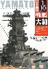1/10 日本海軍戦艦 大和 -大和ミュージアムに甦った日本海軍の象徴-