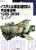 イスラエル軍現用戦車と兵員輸送車 1985-2004