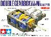 ダブルギアボックス (左右独立4速タイプ)