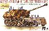 ドイツ陸軍 7.5cm Pak-40 対戦車自走砲 H39(f) (エッチングパーツ付)