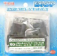 WA-24 1/100 MGストライクガンダム用 ランチャーストライカー ジョイントパーツセット