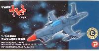Bクラブ1/144 レジンキャストキットガミラス急降下爆撃機