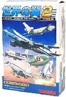 世界の翼 シリーズ02