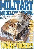 ホビージャパンミリタリーモデリングマニュアルミリタリーモデリングマニュアル Vol.17
