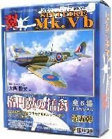 スピットファイア Mk.Vb 楕円翼の猛禽