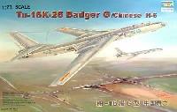 トランペッター1/72 エアクラフト プラモデルツポレフ Tu-16K-26 バジャーG