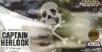 ミラクルハウス新世紀合金キャプテン ハーロック アルカディア号 (汚し塗装版)