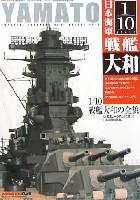 モデルアート臨時増刊1/10 日本海軍戦艦 大和 -大和ミュージアムに甦った日本海軍の象徴-