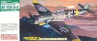 ファインモールド1/72 航空機メッサーシュミット Bf109G-2