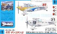プラッツ1/72 プラスチックモデルキットピッツレーサー #31 タンゴタンゴ 2003 & 2004 エアレース仕様 (2機セット)