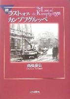 大日本絵画戦車関連書籍続 ラスト・オブ・カンプフグルッペ