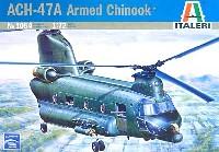 イタレリ1/72 航空機シリーズACH-47A チヌーク ガンシップ
