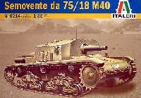 イタレリ1/35 ミリタリーシリーズイタリア 突撃砲 セモベンテ M40 75/18
