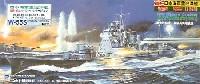 日本海軍 重巡洋艦 愛宕 (1941) (真鍮挽物砲身付)