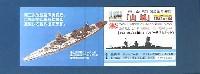ピットロード1/700 ハイモールドシリーズ日本海軍戦艦 山城 (1941年/1944年)