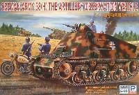ピットロード1/35 グランドアーマーシリーズドイツ陸軍 砲兵観測車 (H38)