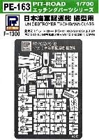 ピットロード1/700 エッチングパーツシリーズ日本海軍駆逐艦 橘型用 エッチングパーツ