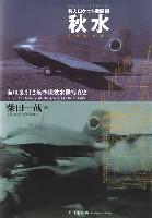 大日本絵画航空機関連書籍ロケット戦闘機 秋水 海軍第312航空隊 秋水写真史