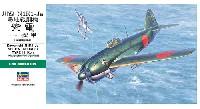ハセガワ1/48 飛行機 JTシリーズ川西 N1K1-Ja 局地戦闘機 紫電 11型 甲