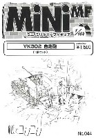 紙でコロコロ1/144 ミニミニタリーフィギュアVK302 自走砲