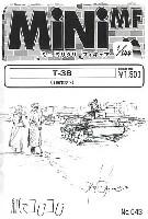 紙でコロコロ1/144 ミニミニタリーフィギュアT-38