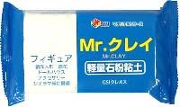 GSIクレオスVANCE・マテリアルMr.クレイ (軽量石粉粘土)