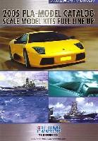 フジミカタログ2005年総合カタログ増補版