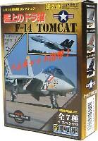 童友社1/144 現用機コレクションF-14 トムキャット 艦上のドラ猫